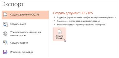 Сохранение презентаций PowerPoint в формате PDF - Служба поддержки ... f4e0acb8847