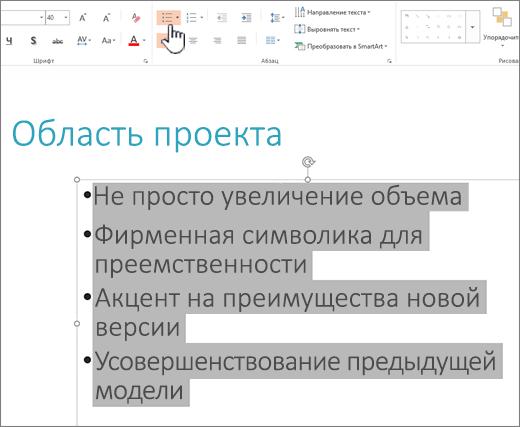 Выделенный текст с примененным маркеров