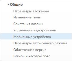 """""""Общие""""> """"Мобильные устройства"""""""