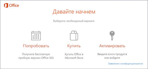 """Снимок экрана со стандартными параметрами """"Пробная версия"""", """"Купить"""" и """"Активировать"""" для компьютера, на котором был предварительно установлен Office."""