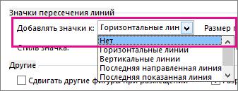 """Выберите пункт """"Нет"""", чтобы убрать с соединительных линий значки пересечения."""