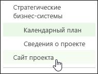 "Пункт ""Сайт проекта"" на панели быстрого запуска"
