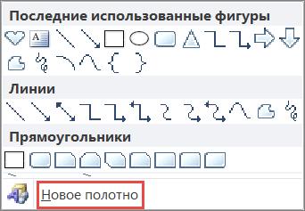 """Параметр """"Создать полотно"""" в Word2010"""