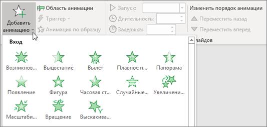 Добавление анимации в PowerPoint для Office 365
