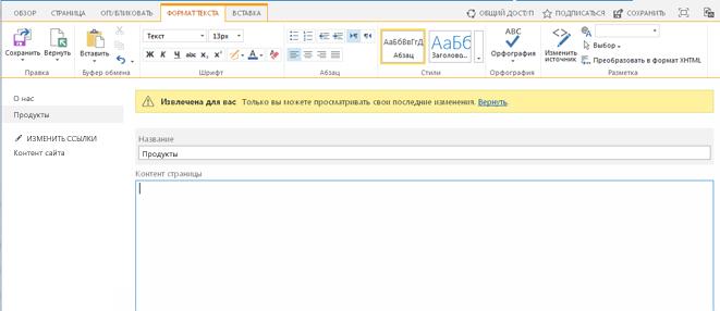 Снимок экрана: страница публикации, содержащая желтую полосу, которая указывает на извлечение страницы