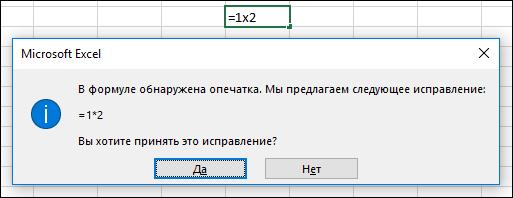 Сообщение с предложением заменить x на * для умножения