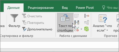 """Вкладка """"Данные"""", кнопка """"Текст по столбцам"""""""