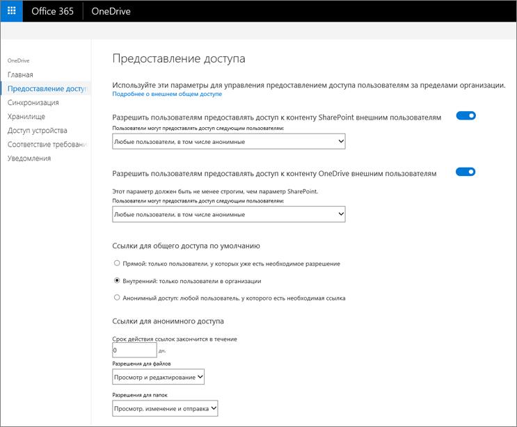 """Вкладка """"общий доступ"""" центра администрирования OneDrive"""