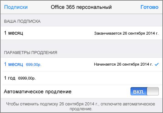 Параметры подписки в App Store