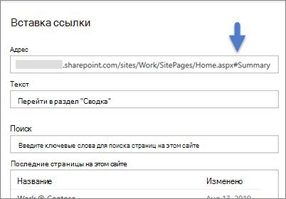 Пример ссылки с закладкой