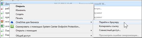 Просмотр файла в синхронизированной папке в браузере