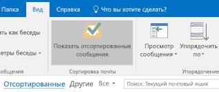 Сортировка почты в Outlook