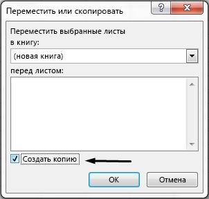"""Флажок """"Создать копию"""" находится в нижней части диалогового окна."""