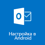 Настройка Outlook для Android
