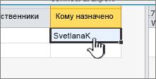 Введите имя пользователя, которому будет назначена задача.