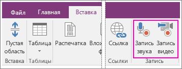 """Снимок экрана, на котором показано меню """"Вставка"""" с кнопками записи аудио и видео в OneNote 2016."""