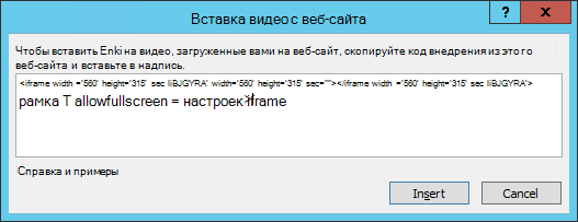 """Вставьте код внедрения в диалоговом окне """"Вставка видео с веб-сайта""""."""
