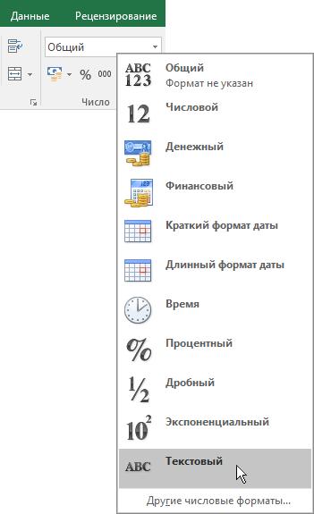 """На вкладке """"Главная"""" Excel в группе """"Число"""" в щелкните стрелку раскрывающегося списка """"Общий"""" и выберите нужное значение."""