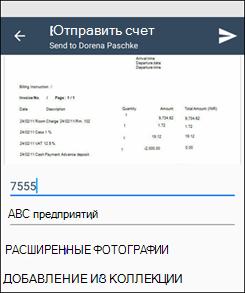 Отправка счета с помощью Kaizala