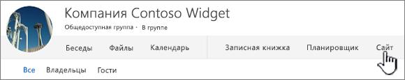 """Меню групп в приложении """"Люди"""" Office 365, выделен пункт """"Сайт"""""""