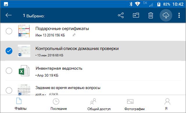 Пометьте файлы OneDrive для автономной работы