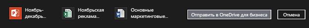 Панель действий с файлами, выбранными для добавления в OneDrive для бизнеса