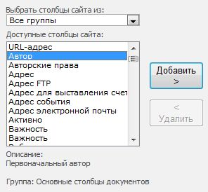 Добавление столбца сайта