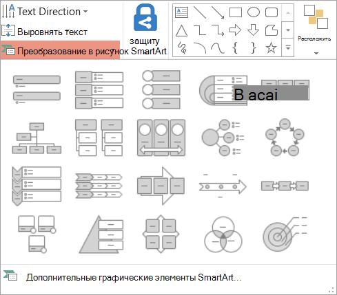 Отображаются параметры в окне Преобразование в коллекции SmartArt