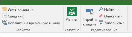 "Изображение кнопки Planner на ленте ""Задача"""