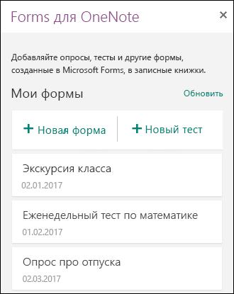 "Область ""Forms для OneNote"" в OneNote Online"