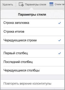 Параметры стиля таблицы на iPad