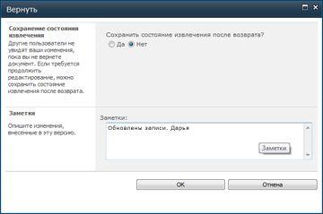 Окно с сообщением, которое появляется при возврате файла