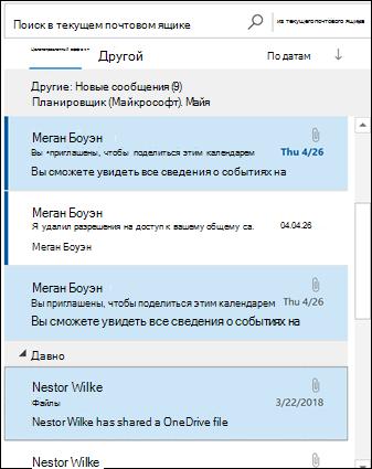 Вы можете выбрать несколько сообщений, используя клавишу CTRL.