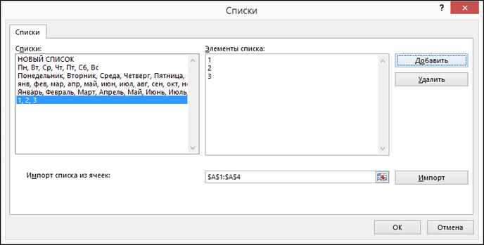 """Чтобы вручную добавить элементы настраиваемого списка, введите их в диалоговом окне """"Изменение списков"""" и нажмите кнопку """"Добавить""""."""