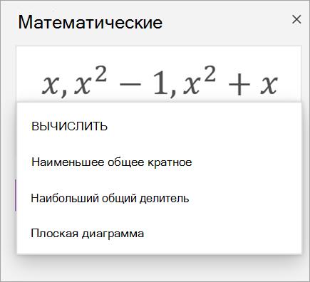 Список массивов в помощнике математических символов
