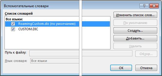 """Диалоговое окно """"Вспомогательный словарь"""""""