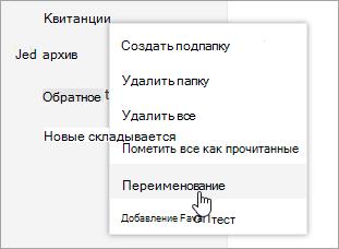 Снимок экрана: контекстное меню папки с выбранным переименовать
