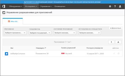 """На странице """"Управление разрешениями приложений"""" можно просмотреть список приложений, их пользователей и назначенных им разрешений."""