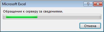 Сообщение Office: Подключение к серверу для получения дополнительных сведений