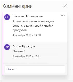 """Беседа в области """"Примечания"""""""