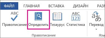 """Изображение команды """"Определение"""" на вкладке """"Рецензирование"""""""