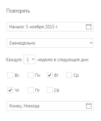 Вы можете выбрать различные параметры повторения