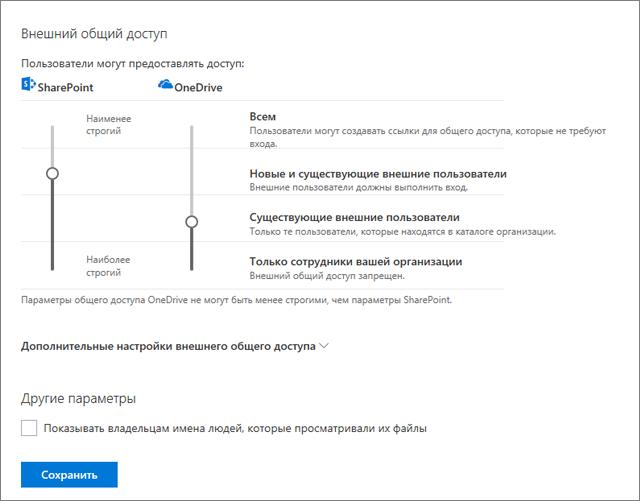 Совместное использование параметров в центре администрирования OneDrive