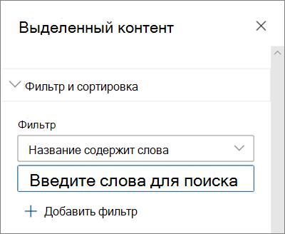 """Параметры фильтра для веб-части """"Выделенное содержимое"""" в современном sharePoint"""