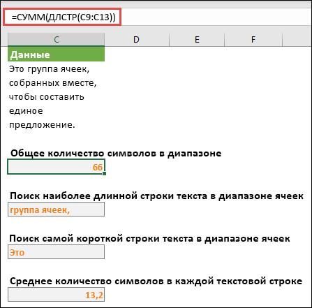 Подсчет общего количества символов в диапазоне и других массивов для работы с текстовыми строками