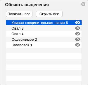 Область выделения в PowerPoint2016 для Mac