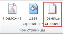 """Кнопка """"Границы страниц"""" в Word 2010"""
