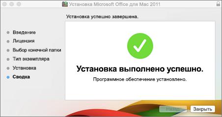 Снимок экрана с сообщением о том, что установка выполнено успешно