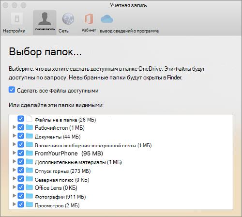 Диалоговое окно «Выбор папок» в окне параметров OneDrive для Mac
