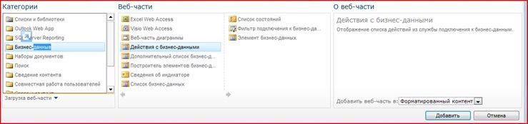 Выбор веб-частей отображает веб-часть Excel Web Access